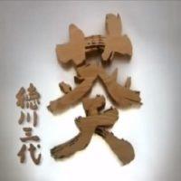 2000年度NHK大河ドラマ『葵 徳川三代』
