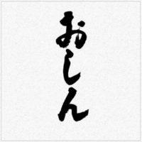 1983年NHK朝ドラ『おしん』
