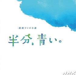 『NHK朝ドラ 半分、青い。』