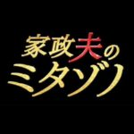 金曜ナイトドラマ『家政夫のミタゾノ2』