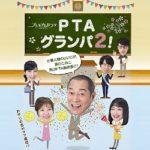 プレミアムドラマ『PTAグランパ2!』