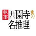 『執事 西園寺の名推理』