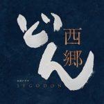 『NHK大河ドラマ 西郷どん』