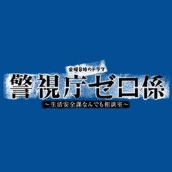 『警視庁ゼロ係~生活安全課なんでも相談室~』
