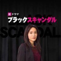 木曜ドラマF『ブラックスキャンダル』