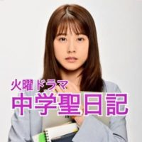 TBS火曜ドラマ『中学聖日記』