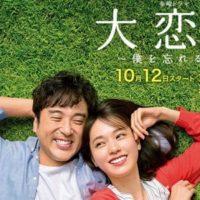 金曜ドラマ『大恋愛~僕を忘れる君と』