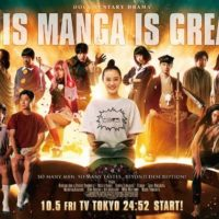 ドラマ25『このマンガがすごい!』