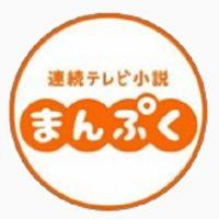 2018年NHK連続小説『まんぷく』