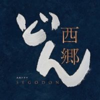 2018年NHK大河ドラマ『西郷どん』