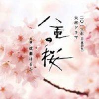 2013年NHK大河ドラマ『八重の桜』