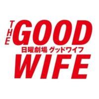 日曜劇場『グッドワイフ』