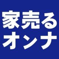水曜ドラマ『家売るオンナの逆襲』