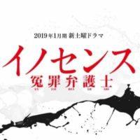 土曜ドラマ『イノセンス~冤罪弁護士』