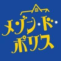 金曜ドラマ『メゾン・ド・ポリス』