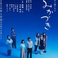 NHKドラマ10『みかづき』