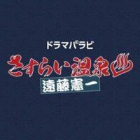 ドラマパラビ『さすらい温泉 遠藤憲一』