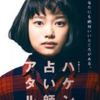 木曜ドラマ『ハケン占い師アタル』