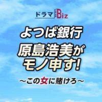 ドラマBiz『よつば銀行 原島浩美がモノ申す!~この女に賭けろ~』
