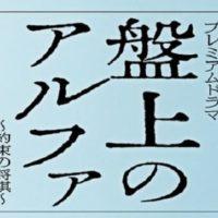 プレミアムドラマ『盤上のアルファ~約束の将棋~』