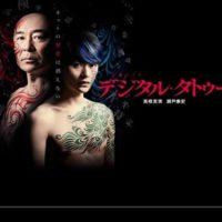 ドラマ10『デジタル・タトゥー』