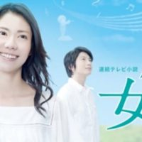 NHK連続テレビ小説『ゲゲゲの女房』