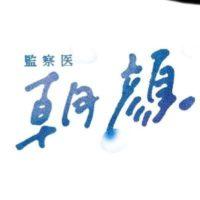 月9『監察医 朝顔』