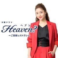 TBS火曜ドラマ『Heaven?~ご苦楽レストラン~』