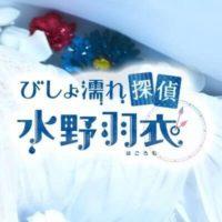 『びしょ濡れ探偵 水野羽衣』