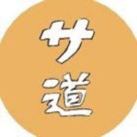 ドラマ25『サ道』