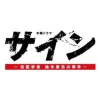 木曜ドラマ『サイン-法医学者 柚木貴志の事件-』