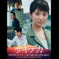 2019年7月期・NHKドラマ10枠『サギデカ』