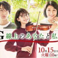 TBS火曜ドラマ『G線上のあなたと私』感想