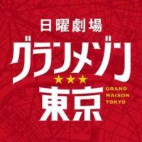 日曜劇場『グランメゾン東京』感想