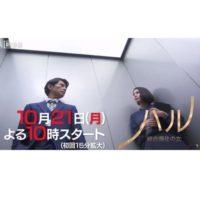 ドラマBiz『ハル〜総合商社の女〜』感想