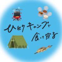 ドラマ25『ひとりキャンプで食って寝る』感想