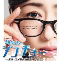 ドラマ10『ミス・ジコチョー~天才・天ノ教授の調査ファイル~』