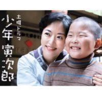 ドラマ10『少年寅次郎』感想