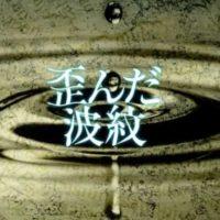 プレミアムドラマ『歪んだ波紋』感想