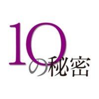 ドラマ『10の秘密』感想