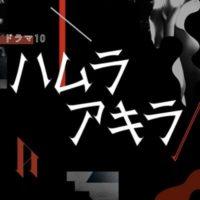 ドラマ10『ハムラアキラ〜世界で最も不運な探偵〜』感想