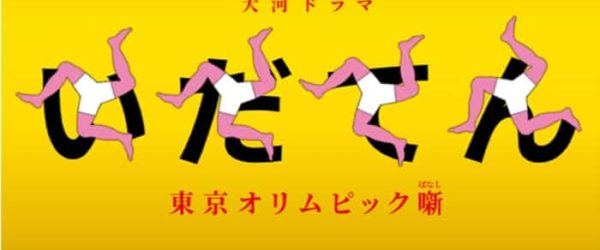 大河ドラマ『いだてん』