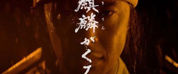 大河ドラマ『麒麟がくる』