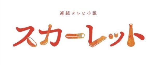 連続テレビ小説『スカーレット』