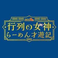 テレ東ドラマBiz『行列の女神 ~らーめん才遊記~』感想