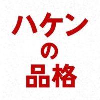 水曜ドラマ『ハケンの品格』感想