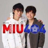 『MIU404』感想投稿