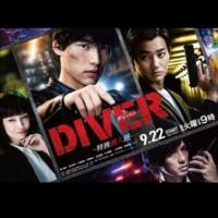 『DIVER-特殊潜入班-』感想