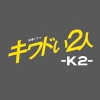 『キワドい2人-K2-池袋署刑事課 神崎・黒木』感想