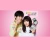 TBS火曜ドラマ『おカネの切れ目が恋のはじまり』感想